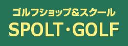 ゴルフスクール&プロショップ スポルトゴルフ(新潟市・長岡市)